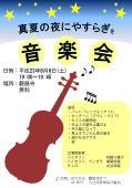 201107MusicConcert1