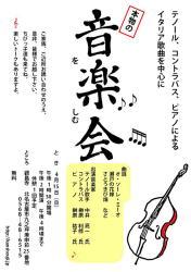 spring_concert13