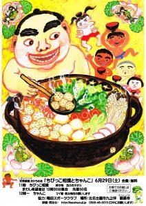 式秀部屋おひろめ会「ちびっこ相撲とちゃんこ」平成25年6月29日開催