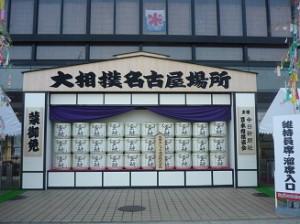名古屋場所