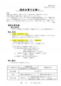 平成25年護持会集金の知らせ