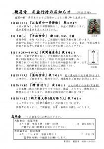 平成25年盆行持の知らせ