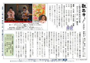觀昌寺たよりNo79平成25年10月発行