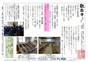 觀昌寺たより No80 平成25年12月発行