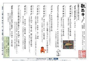 觀昌寺たより No81 平成26年1月発行