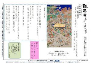 觀昌寺たより No82 平成26年2月発行