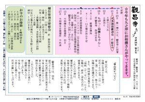 觀昌寺たより 皐月号 平成26年5月 今年も九之坪にお相撲さんがやってきます。