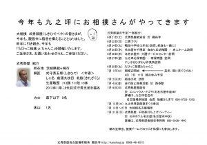 今年も九之坪にお相撲さんがやってきます 2014年6月 九之坪 觀昌寺
