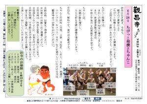 觀昌寺たより 平成26年6月 水無月号 No86 2014年6月28日 ちびっこ相撲とちゃんこ 開催いたします。