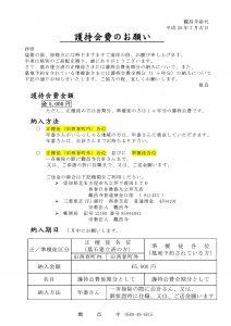 觀昌寺 護持会費のお願い 平成26年7月