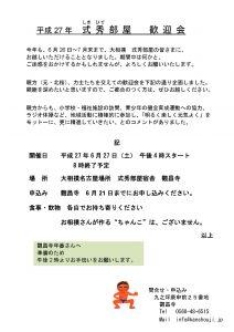 平成27年 大相撲 式秀部屋 歓迎会 6月27日(土)午後4時スタート