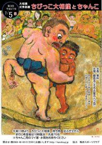 「ちびっこ大相撲とちゃんこ」平成27年7月5日11時より