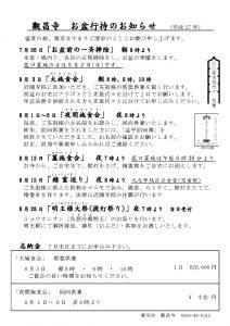 觀昌寺お盆行持のお知らせ 平成27年