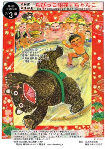 第4回 ちびっこ相撲とちゃんこ 平成28年7月3日 11時より