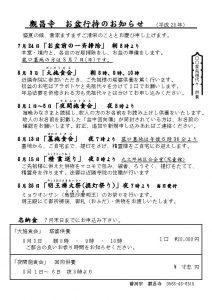 觀昌寺 お盆行事のお知らせ(平成28年)