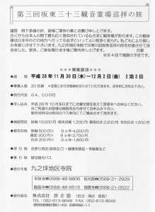 第三回坂東三十三観音霊場巡拝の旅(1/2)