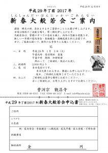 新春大般若会のご案内 平成29年1月3日