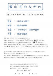 觀昌寺 晋山式の流れ 平成29年(2017年)11月4日~5日
