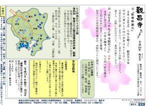 觀昌寺便り No.114revA 弥生号 平成29年3月 釈尊降誕会
