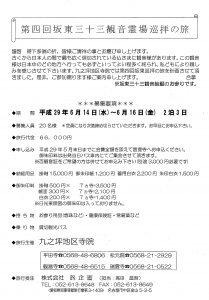 第四回坂東三十三観音霊場巡拝の旅募集 平成29年6月 1/2