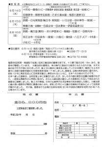 第四回坂東三十三観音霊場巡拝の旅募集 平成29年6月 2/2
