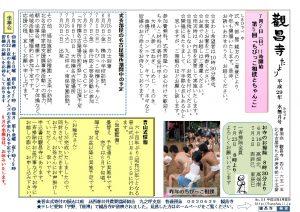 觀昌寺便りNo.116水無月号平成29年6月 ちびっこ相撲とちゃんこ