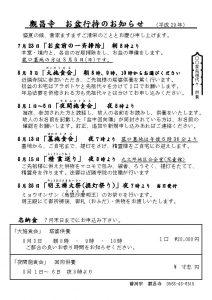 觀昌寺 お盆行事のお知らせ 平成29年7月