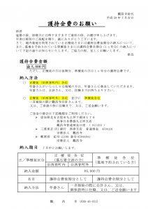 觀昌寺檀徒 護持会費のお願い 平成29年7月