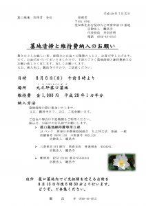 菰口墓地利用者 墓地清掃と維持費納入のお願い 平成29年7月