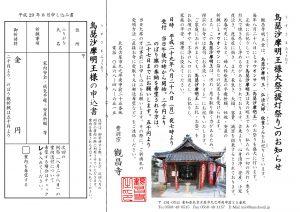 うすさま明王様大祭のお知らせ 平成29年8月