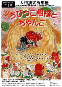 ちびっこ相撲とちゃんこ 平成30年7月1日開催