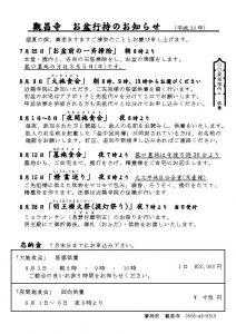 觀昌寺 お盆行事のお知らせ