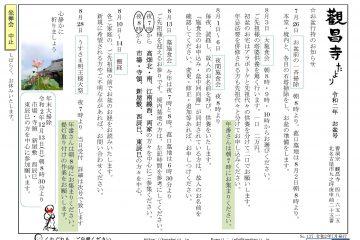 kanshouji-letter-no137