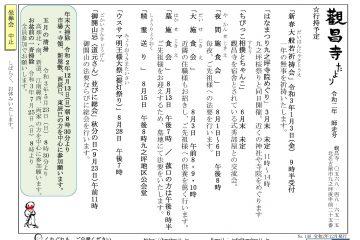 観昌寺便りNo.140師走号